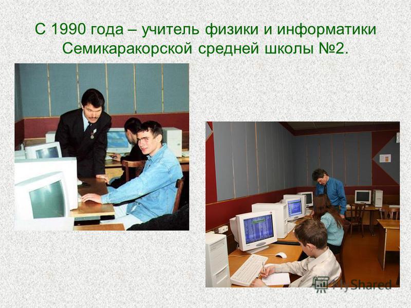 С 1990 года – учитель физики и информатики Семикаракорской средней школы 2.