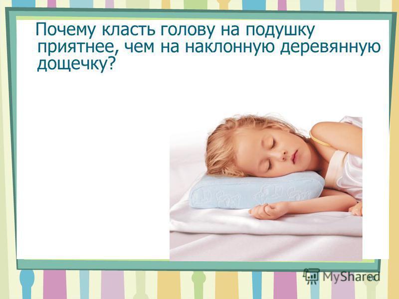 Почему класть голову на подушку приятнее, чем на наклонную деревянную дощечку? 14