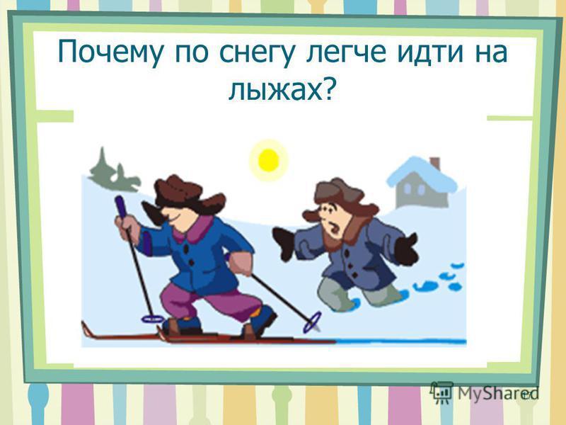 Почему по снегу легче идти на лыжах? 17