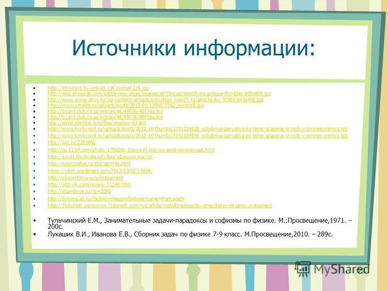 Источники информации: http://stroytorg.by/upload_cat/normal/219. jpg http://img.ehowcdn.com/article-new/ehow/images/a07/bn/ag/identifying-antique-thimbles-800x800. jpg http://www.oyme-stroy.ru/wp-content/uploads/polnotelyi_kirpich_keramicheskii_97956