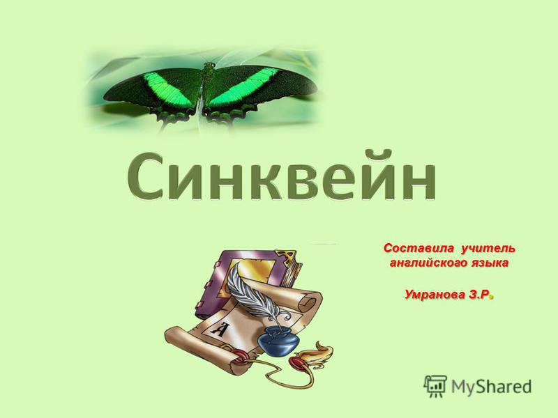 Составила учитель английского языка Умранова З.Р.