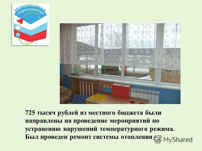 725 тысяч рублей из местного бюджета были направлены на проведение мероприятий по устранению нарушений температурного режима. Был проведен ремонт системы отопления
