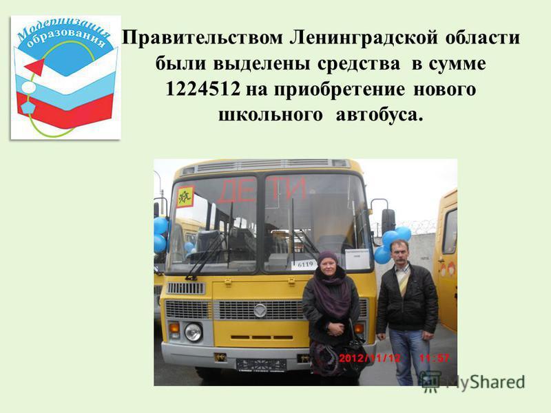 Правительством Ленинградской области были выделены средства в сумме 1224512 на приобретение нового школьного автобуса.