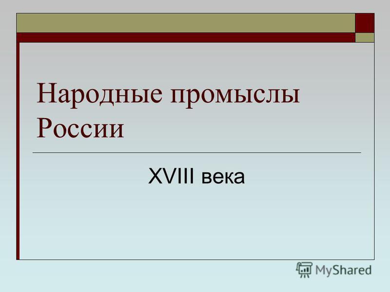 Народные промыслы России ХVIII века