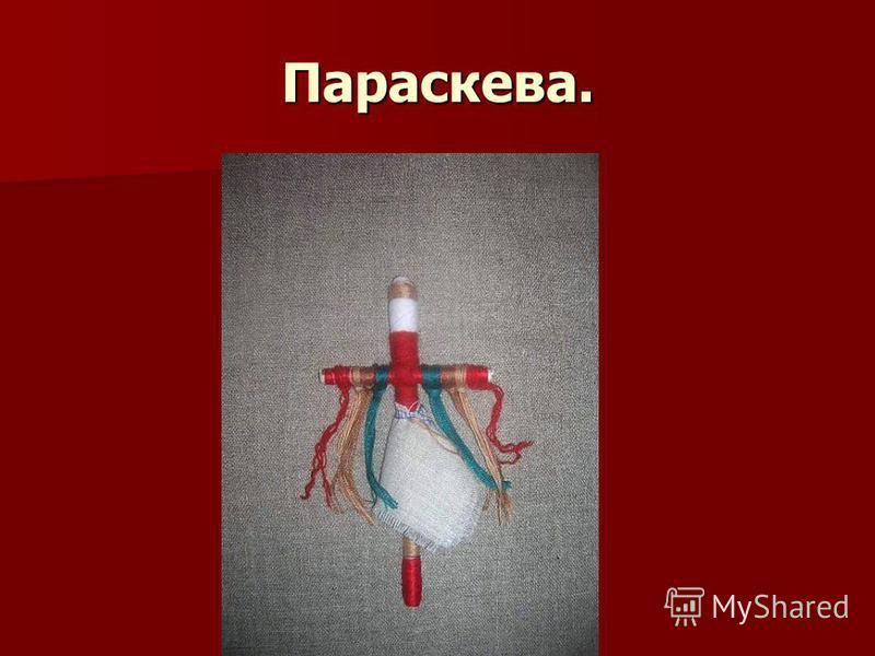 Параскева.