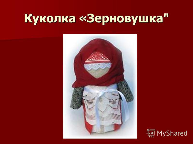 Куколка «Зерновушка