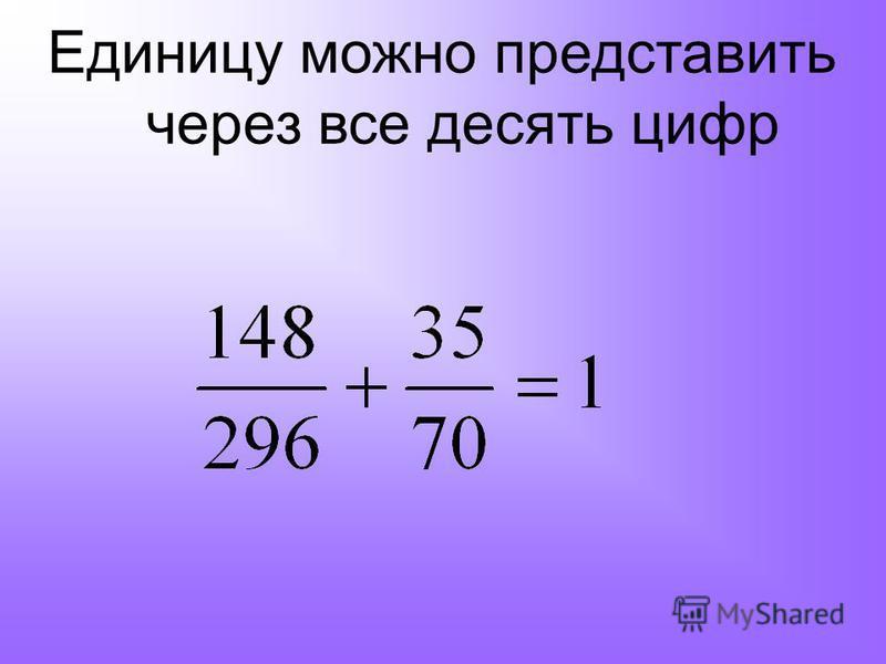 Единицу можно представить через все десять цифр