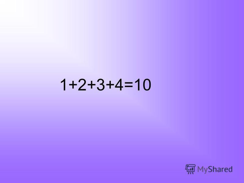 1+2+3+4=10