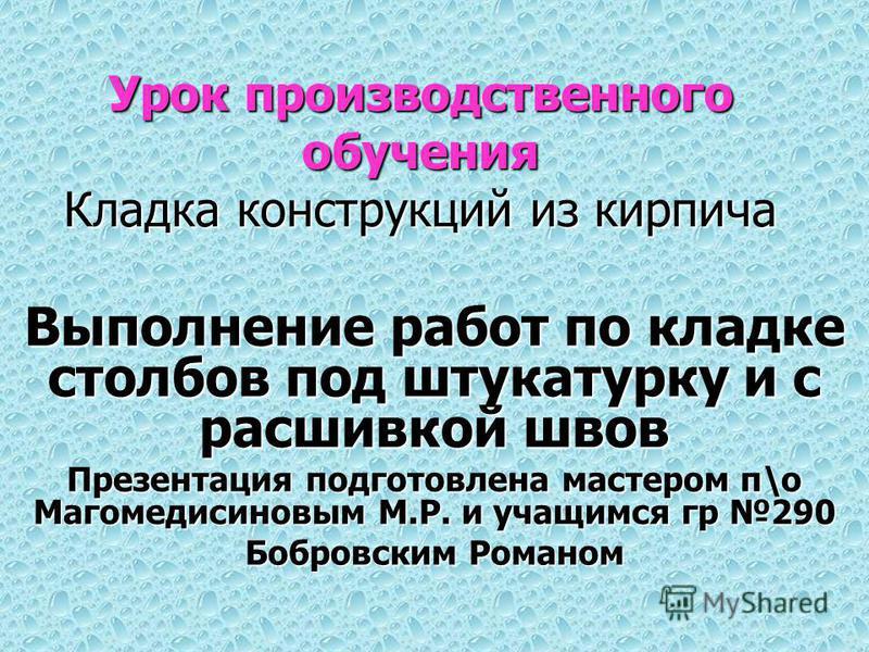 Кладка Кирпича Учебник