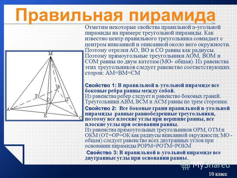 10 класс Правильная пирамида Отметим некоторые свойства правильной n-угольной пирамиды на примере треугольной пирамиды. Как известно центр правильного треугольника совпадает с центром вписанной и описанной около него окружности. Поэтому отрезки АО, В