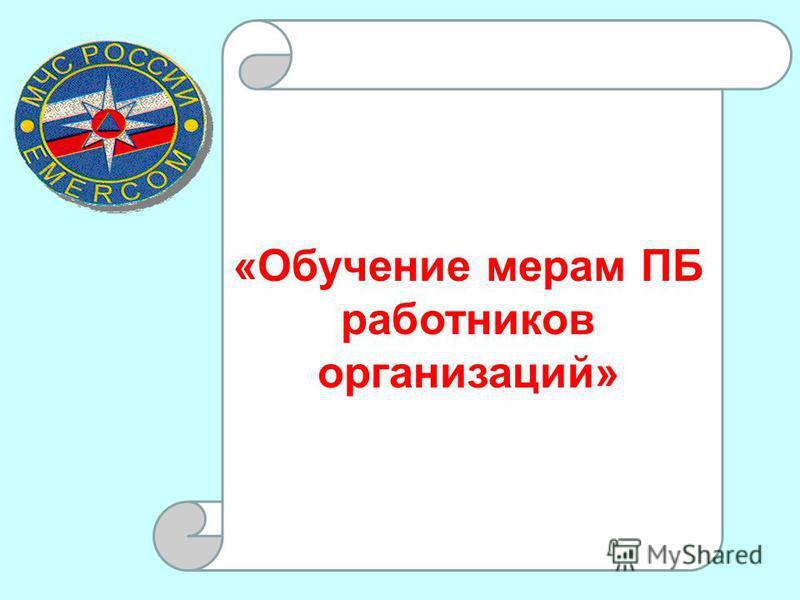 «Обучение мерам ПБ работников организаций»
