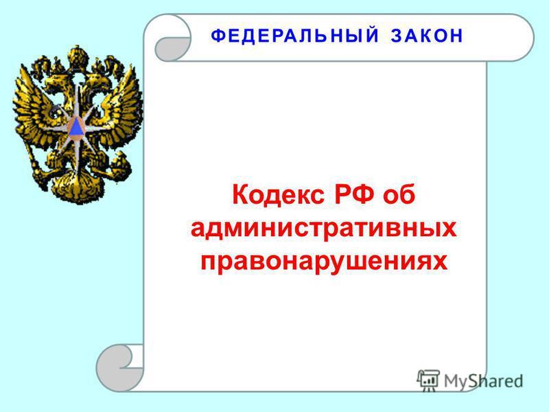 ФЕДЕРАЛЬНЫЙ ЗАКОН Кодекс РФ об административных правонарушениях