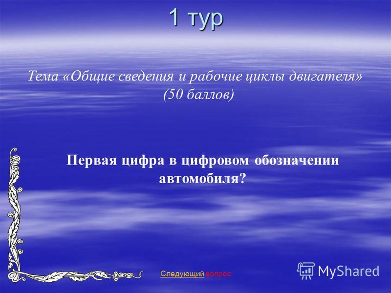 Тема «Общие сведения и рабочие циклы двигателя» (50 баллов) Следующий Следующий вопрос Первая цифра в цифровом обозначении автомобиля?