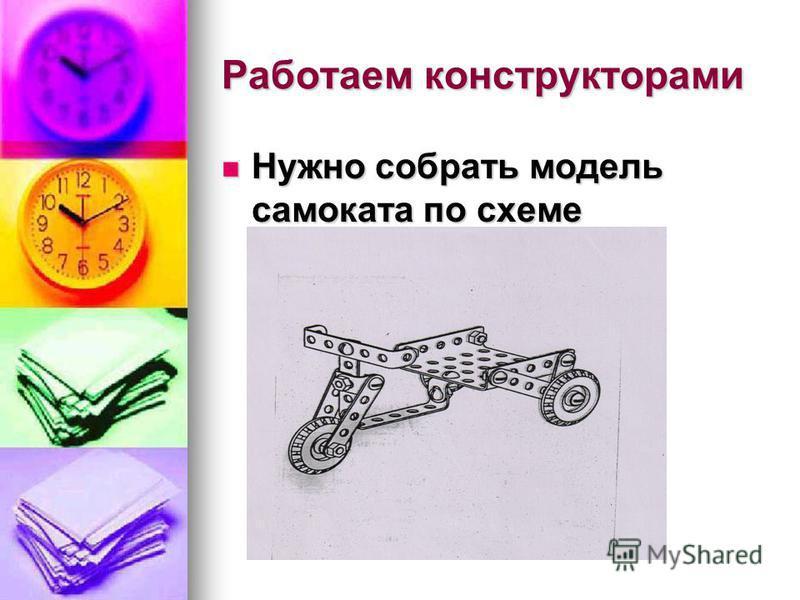 Работаем конструкторами Нужно собрать модель самоката по схеме Нужно собрать модель самоката по схеме
