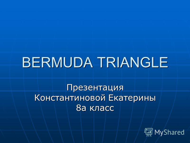 BERMUDA TRIANGLE Презентация Константиновой Екатерины 8а класс