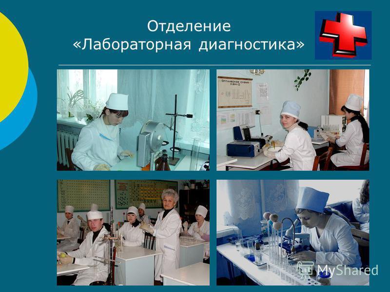 Отделение «Лабораторная диагностика»