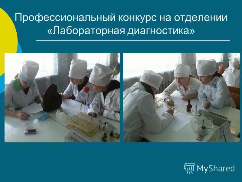Профессиональный конкурс на отделении «Лабораторная диагностика»