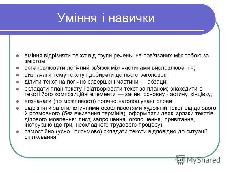Уміння і навички вміння відрізняти текст від групи речень, не пов'язаних між собою за змістом; встановлювати логічний зв'язок між частинами висловлювання; визначати тему тексту і добирати до нього заголовок; ділити текст на логічно завершені частини