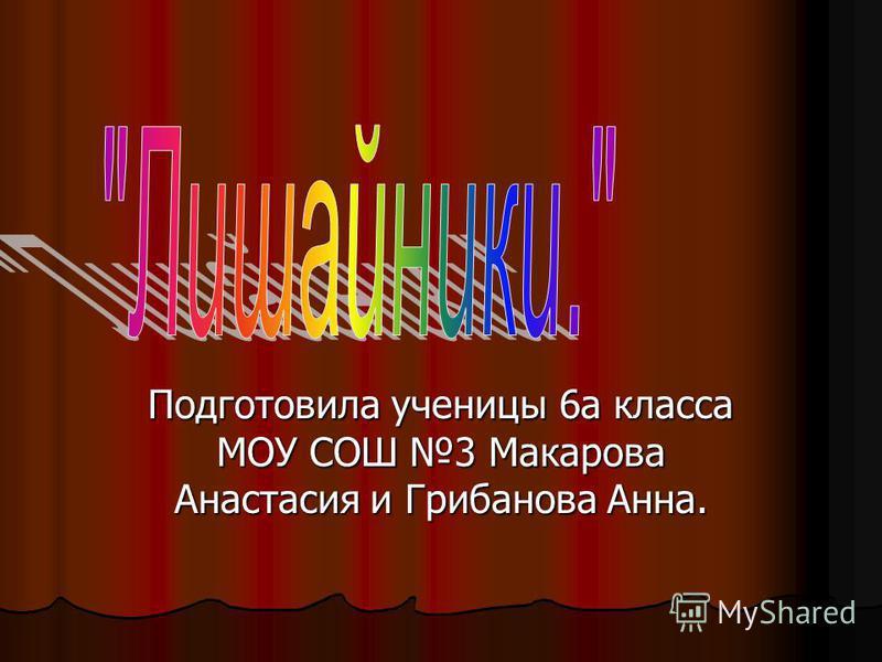 Подготовила ученицы 6 а класса МОУ СОШ 3 Макарова Анастасия и Грибанова Анна.