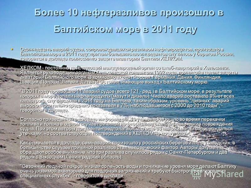 Более 10 нефтеразливов произошло в Балтийском море в 2011 году Более 10 нефтеразливов произошло в Балтийском море в 2011 году Одиннадцать аварий судов, сопровождавшихся разливом нефтепродуктов, произошло в Балтийском море в 2011 году; причем большинс