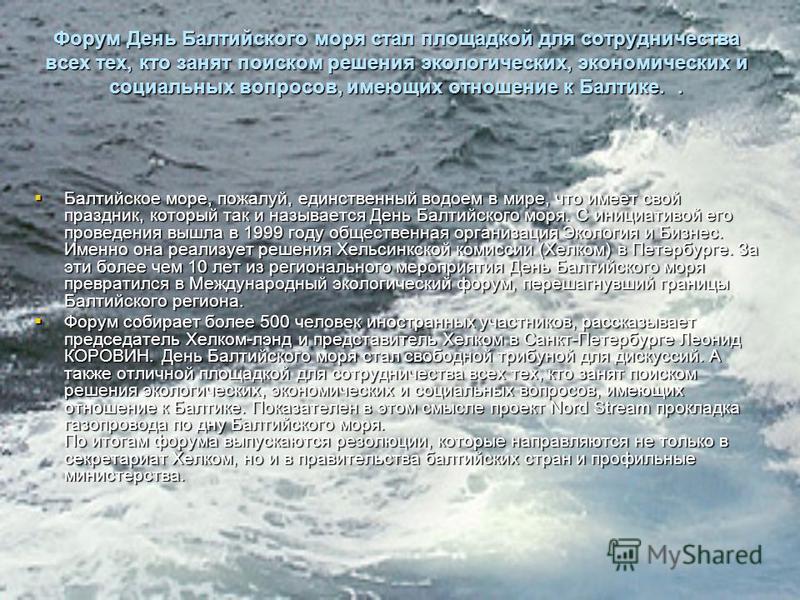 Форум День Балтийского моря стал площадкой для сотрудничества всех тех, кто занят поиском решения экологических, экономических и социальных вопросов, имеющих отношение к Балтике.. Форум День Балтийского моря стал площадкой для сотрудничества всех тех