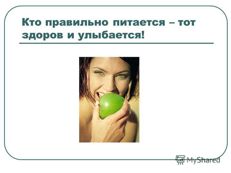 Кто правильно питается – тот здоров и улыбается!