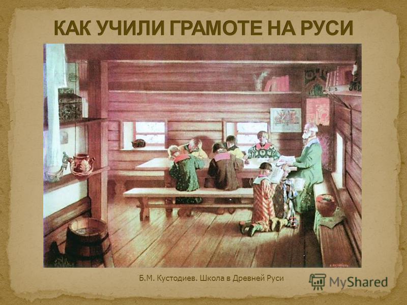 Б.М. Кустодиев. Школа в Древней Руси