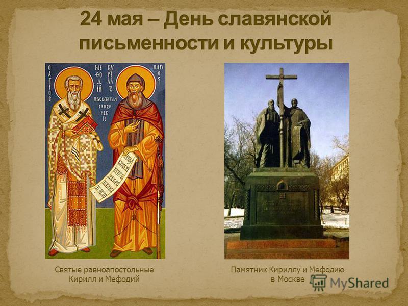Святые равноапостольные Кирилл и Мефодий Памятник Кириллу и Мефодию в Москве