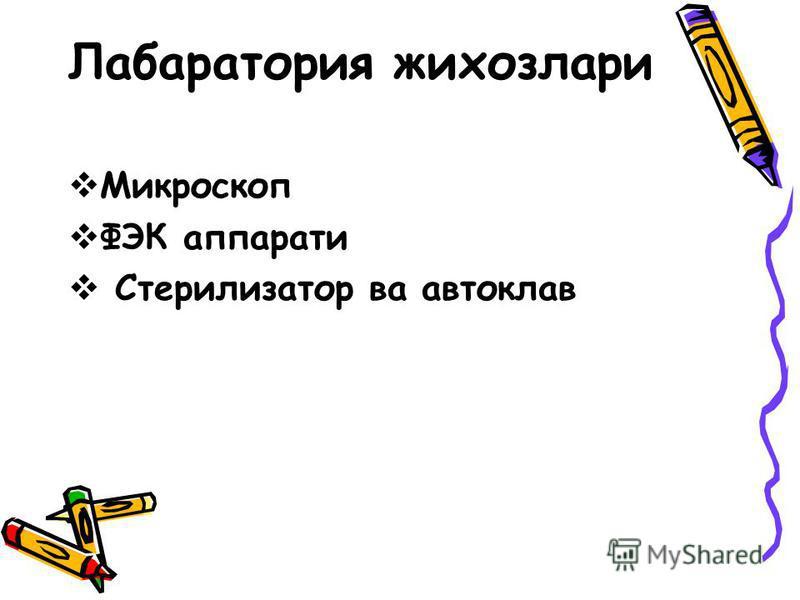 Лабаратория жихозлари Микроскоп ФЭК аппарати Стерилизатор ва автоклав