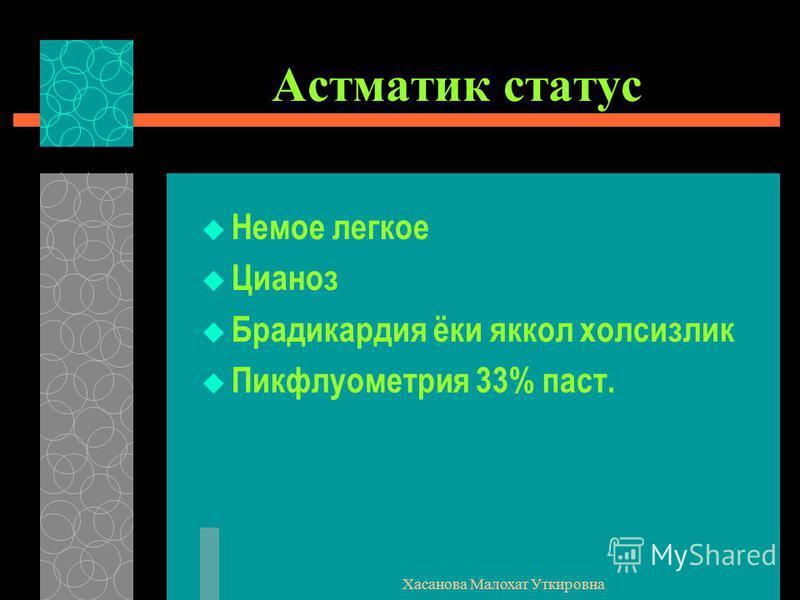 Хасанова Малохат Уткировна Астматик статус Немое легкое Цианоз Брадикардия ёки яккол холсизлик Пикфлуометрия 33% паст.