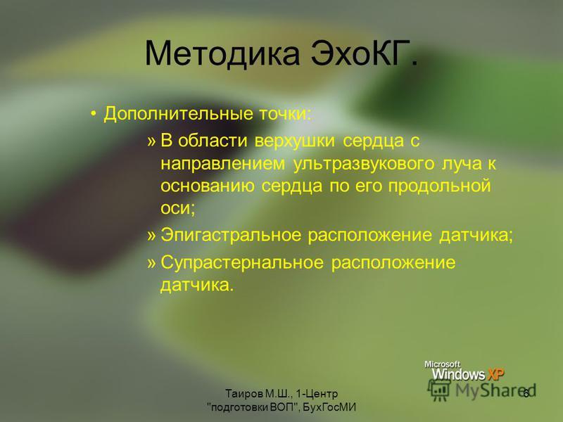 Таиров М.Ш., 1-Центр