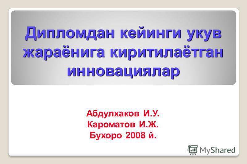 Дипломдан кейинги укув жараёнига киритилаётган инновациялар Абдулхаков И.У. Кароматов И.Ж. Бухоро 2008 й.