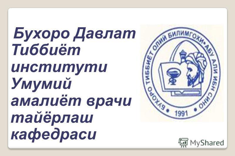 Бухоро Давлат Тиббиёт институти Умумий амалиёт врачи тайёрлаш кафедраси