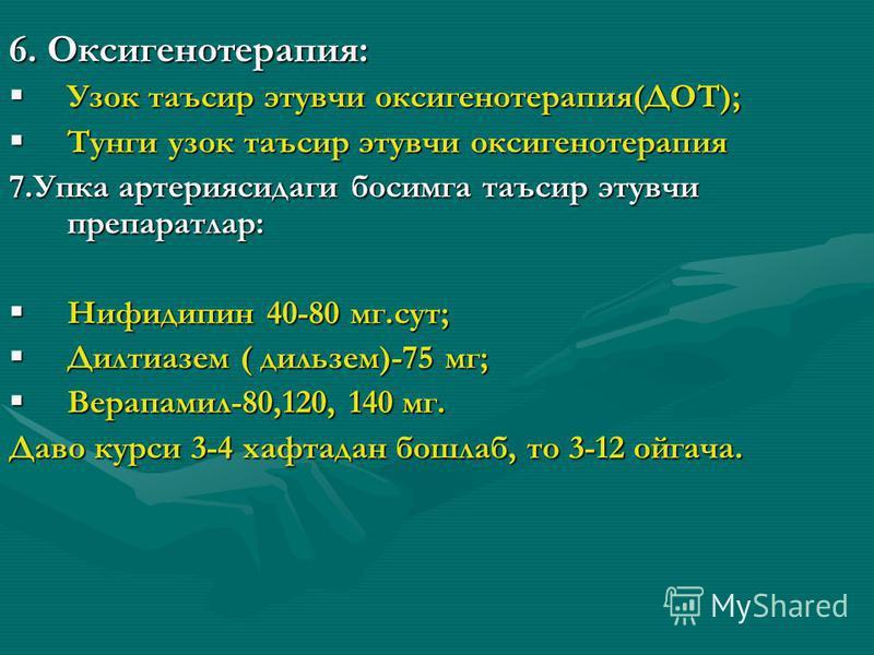 6. Оксигенотерапия: Узок таъсир этувчи оксигенотерапия(ДОТ); Узок таъсир этувчи оксигенотерапия(ДОТ); Тюнги узок таъсир этувчи оксигенотерапия Тюнги узок таъсир этувчи оксигенотерапия 7. Упка артериямидоги басимга таъсир этувчи препаратлар: Нифидипин