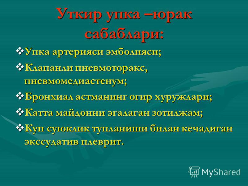 Уткир ппппппппппппппппппппппппупка –юрак сабаблари: Упка артериями эмболия си; Упка артериями эмболия си; Клапанли пневмоторакс, пневмомедиастинум; Клапанли пневмоторакс, пневмомедиастинум; Бронхиал астманинг огир хуружлари; Бронхиал астманинг огир х