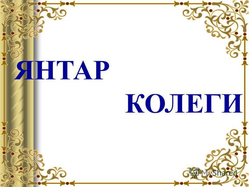 ЯНТАР КОЛЕГИ