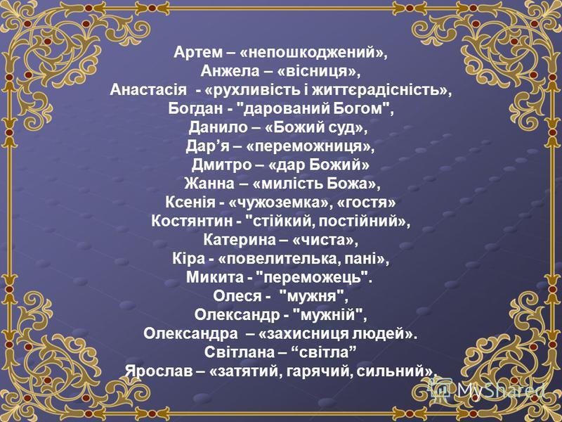 Артем – «непошкоджений», Анжела – «вісниця», Анастасія - «рухливість і життєрадісність», Богдан -
