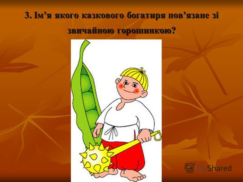 3. Імя якого казкового богатиря повязане зі звичайною горошинкою?