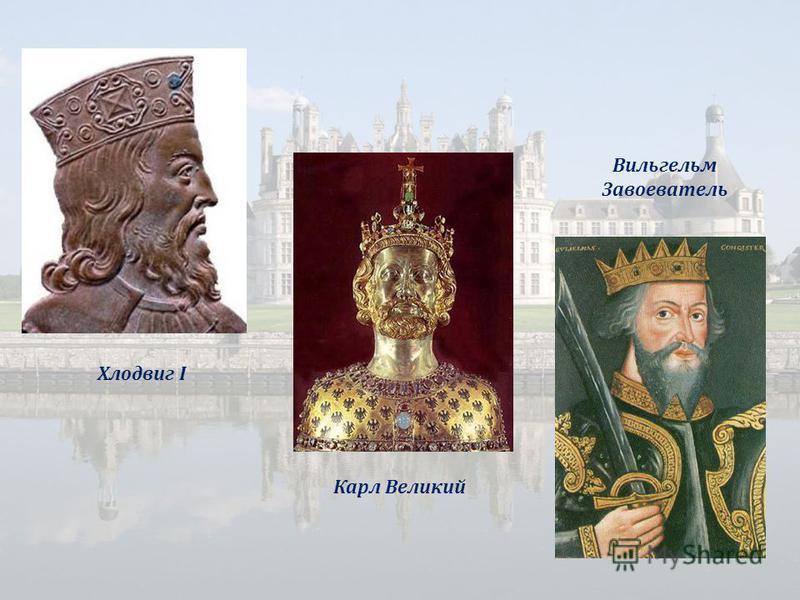 Карл Великий Вильгельм Завоеватель Хлодвиг I