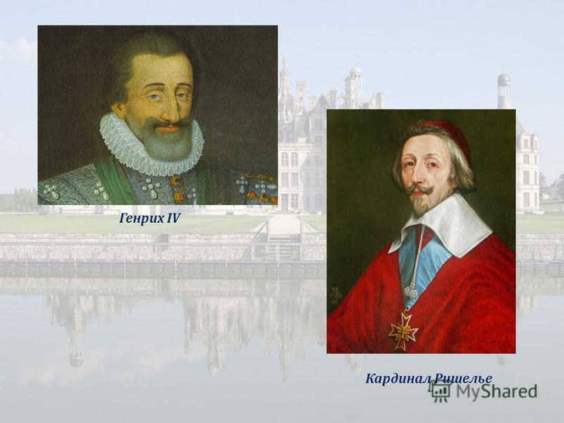 Генрих IV Кардинал Ришелье