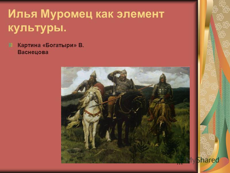 Илья Муромец как элемент культуры. Картина «Богатыри» В. Васнецова