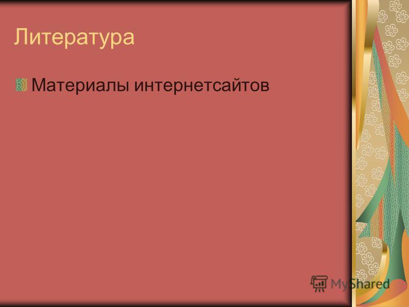 Литература Материалы интернет-сайтов