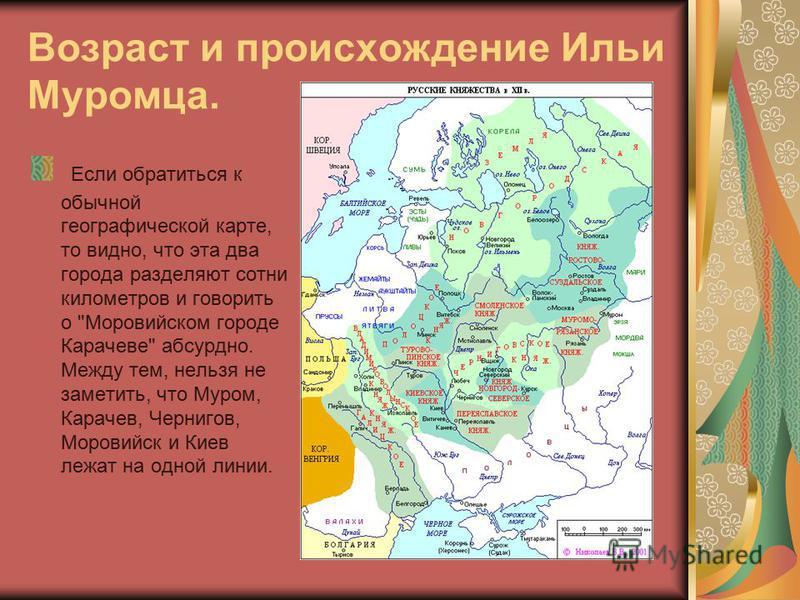 Возраст и происхождение Ильи Муромца. Если обратиться к обычной географической карте, то видно, что эта два города разделяют сотни километров и говорить о