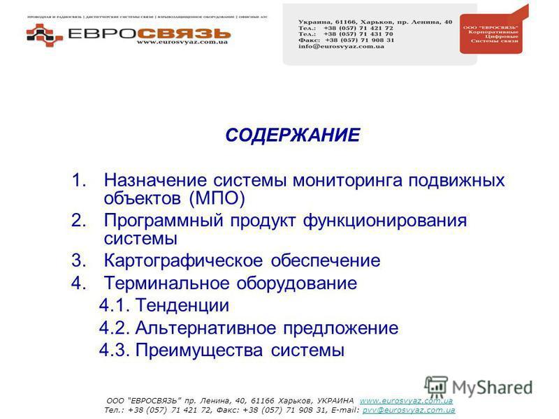 СОДЕРЖАНИЕ 1. Назначение системы мониторинга подвижных объектов (МПО) 2. Программный продукт функционирования системы 3. Картографическое обеспечение 4. Терминальное оборудование 4.1. Тенденции 4.2. Альтернативное предложение 4.3. Преимущества систем