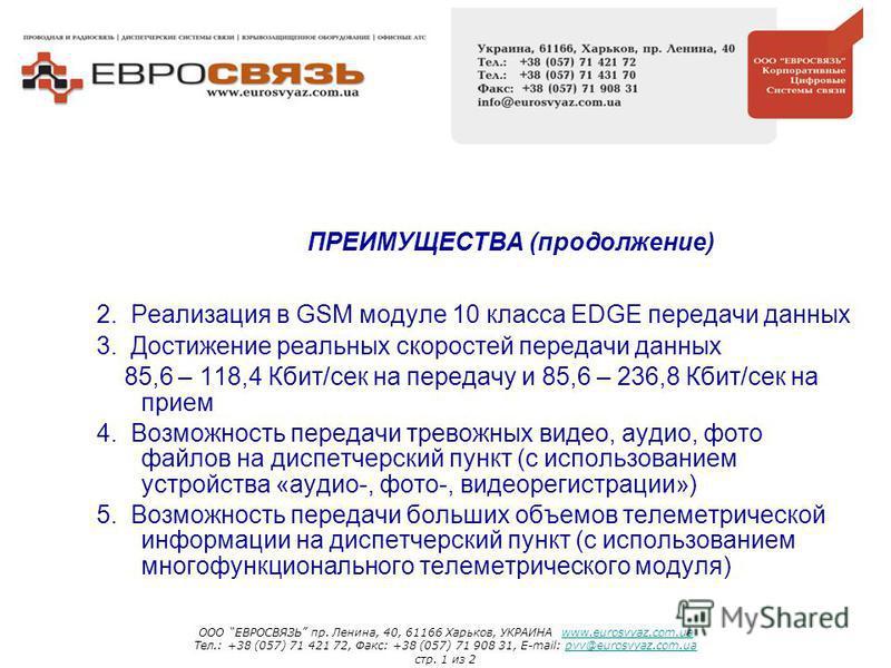2. Реализация в GSM модуле 10 класса EDGE передачи данных 3. Достижение реальных скоростей передачи данных 85,6 – 118,4 Кбит/сек на передачу и 85,6 – 236,8 Кбит/сек на прием 4. Возможность передачи тревожных видео, аудио, фото файлов на диспетчерский
