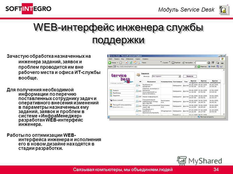 Связывая компьютеры, мы объединяем людей 34 WEB-интерфейс инженера службы поддержки Зачастую обработка назначенных на инженера заданий, заявок и проблем проводится им вне рабочего места и офиса ИТ-службы вообще. Для получения необходимой информации п