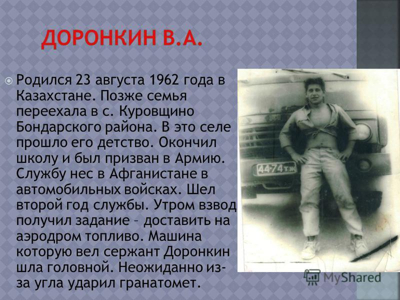 Родился 23 августа 1962 года в Казахстане. Позже семья переехала в с. Куровщино Бондарского района. В это селе прошло его детство. Окончил школу и был призван в Армию. Службу нес в Афганистане в автомобильных войсках. Шел второй год службы. Утром взв