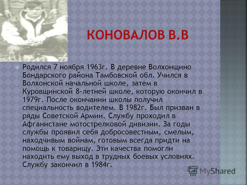 Родился 7 ноября 1963 г. В деревне Волхонщино Бондарского района Тамбовской обл. Учился в Волхонской начальной школе, затем в Куровщинской 8-летней школе, которую окончил в 1979 г. После окончании школы получил специальность водителем. В 1982 г. Был