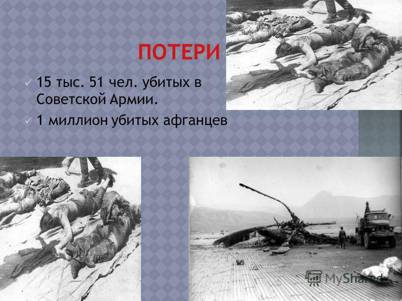 15 тыс. 51 чел. убитых в Советской Армии. 1 миллион убитых афганцев