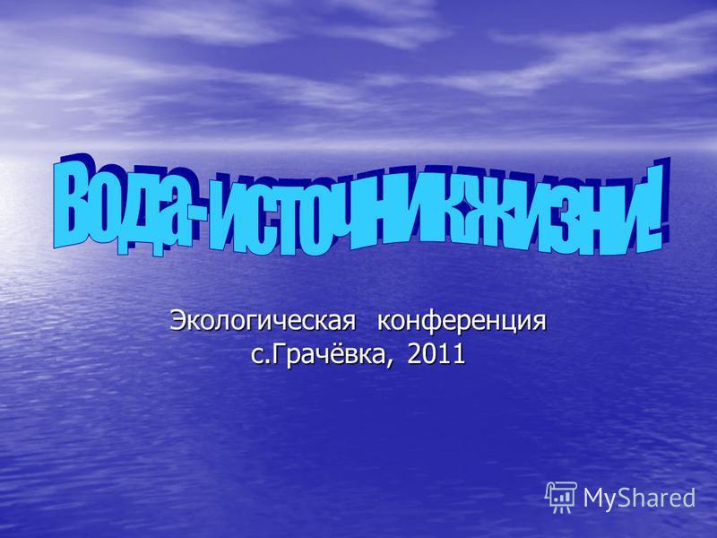 Экологическая конференция с.Грачёвка, 2011
